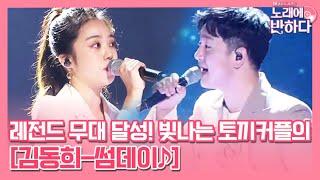 '썸데이♪' 이훈식♥이상아, 폭발하는 가창력으로 레전드 무대 달성! | 노래에 반하다 loveatfirstsong EP.8
