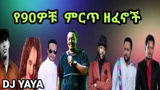 Ethiopian 90th song 90s non stop ethiopian music የ 90 ዎቹ ምርጥ ሙዚቃወች dj yaya