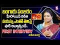 బంగారుపంజరం లిఖిత వయసుతెలిస్తే |Bangaru Panjaram Serial Heroine Likitha Murthy Age |Latest Interview