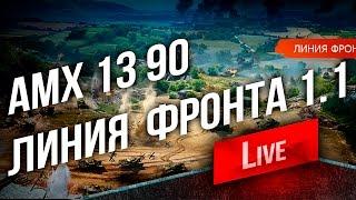 Качаю AMX 13 90 / Линия Фронта 1.1 (Ждем)