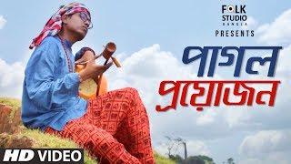 Pagol Proyojon ft. Icche A Dana   Bangla Folk Song   Folk Studio Bangla 2018