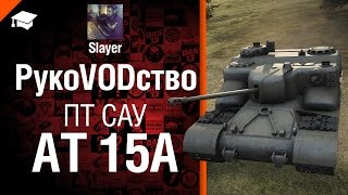 ПТ САУ AT 15A  - рукоVODство от Slayer [World of Tanks]