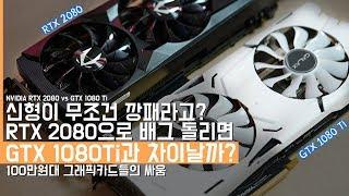 신형이 무조건 깡패라고? RTX 2080 언빡싱&GTX 1080 Ti 게임 프레임 테스트! 100만원대 그래픽카드의 싸움(NVIDIA RTX 2080 vs GTX 1080 Ti)