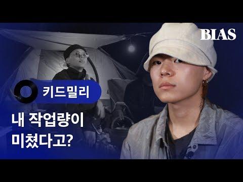 [BIAS Player] 키드밀리(Kid Milli) - GOMENNE (Feat. AKIRA9INE, HIYADAM) 편