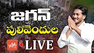 YS JAGAN Speech LIVE | YSRCP Pulivendula Public Meeting LIVE | AP Elections 2019 | YOYO TV Channel
