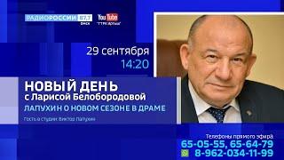 «Новый день с Ларисой Белобородовой» — новый сезон в Омской драме