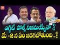 ఎగ్జిట్ పోల్స్ నిజమయ్యేనా ? | Assembly Elections Results Of 5 states | 5 States Exit Polls | YOYO TV