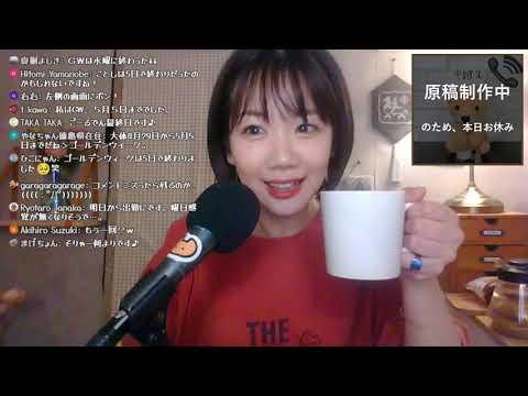 【生配信】ゆーりら 5月9日(日)【コンビニ食レポ】