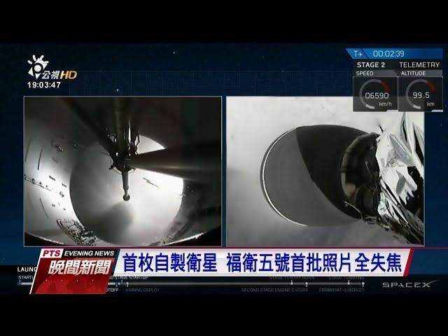 福衛五號首批照片全失焦 遙控校準仍無效