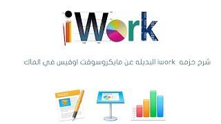 شرح حزمه iwork البديله عن مايكروسوفت اوفيس في الماك     -