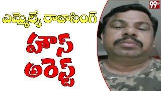 BJP MLA Raja Singh House Arrest in Hyderabad..