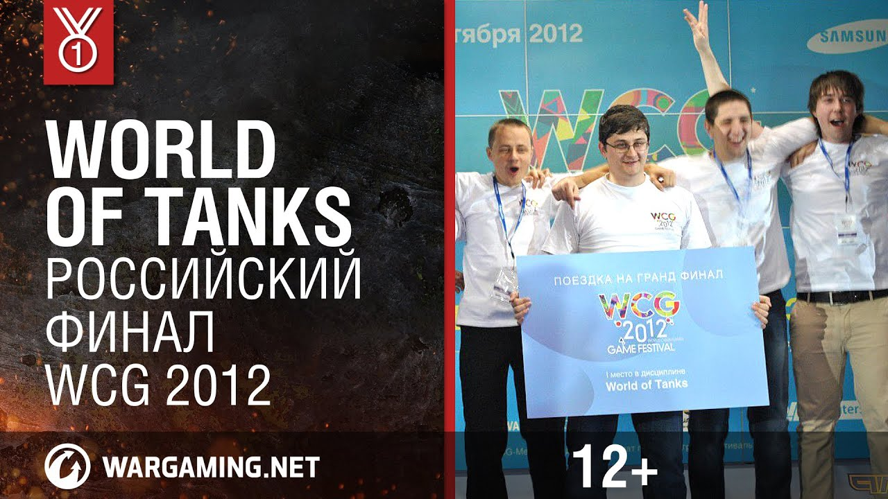 World of Tanks. Российский финал WCG 2012