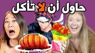 تحدي حاول أن لا تأكل - مترجم عربي