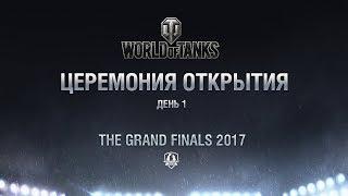 Гранд-финал 2017. Церемония открытия, день 1