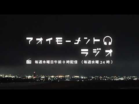 アオイモーメントラジオ第19回 【逢ふれる・peing回】