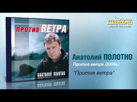 Анатолий Полотно - Против ветра (Audio)
