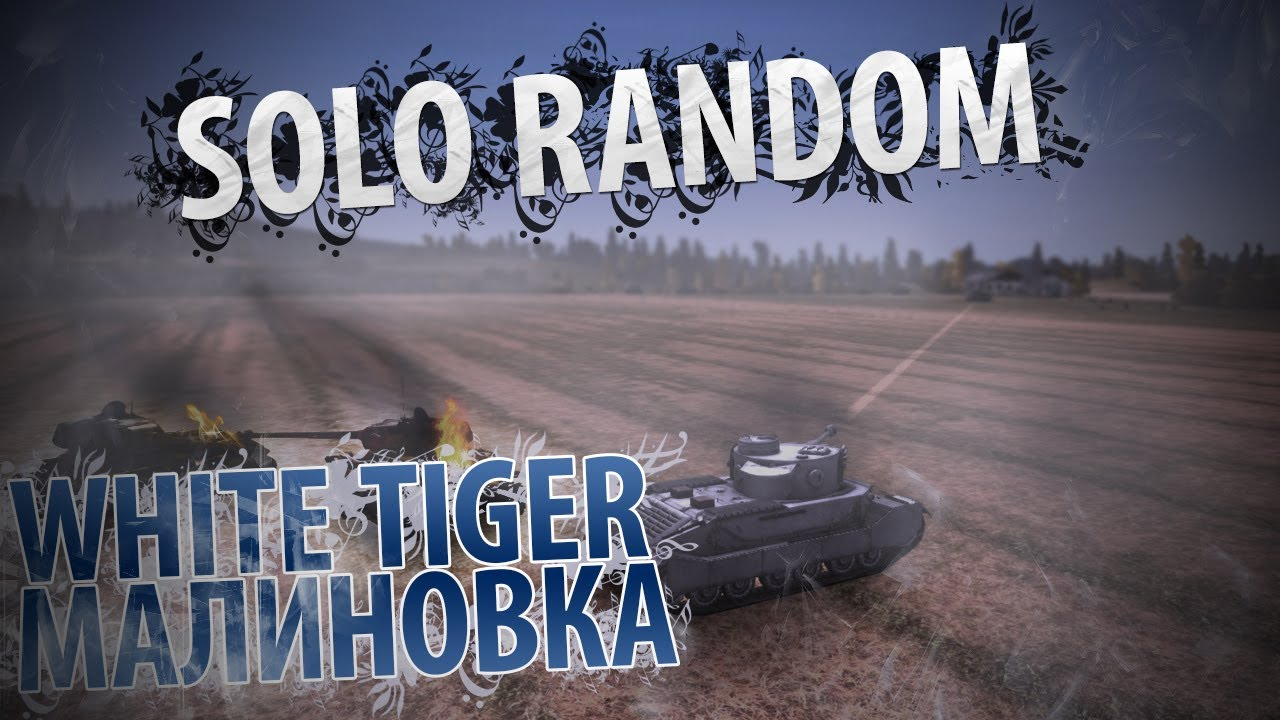 BIG BOSS (White Tiger - Малиновка)