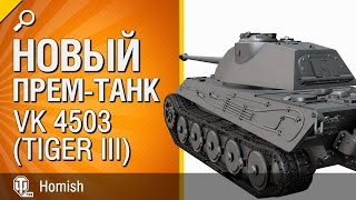 VK 4503 (Tiger III) - Новый Премиум Танк - Будь готов - от Homish