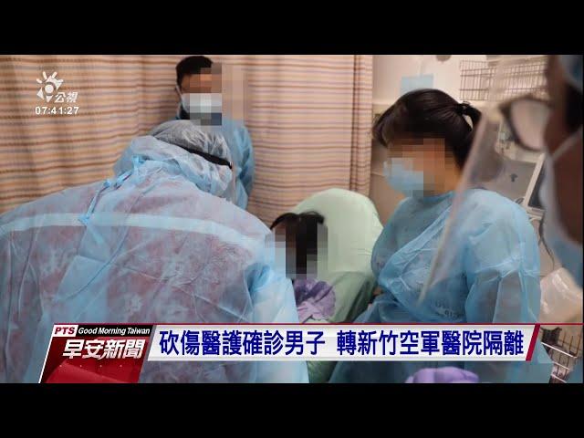 犯嫌砍傷三護理師後仍情緒不穩 院方評估後轉新竹空軍醫院隔離