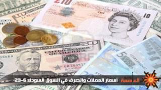 أسعار العملات والصرف في السوق السوداء 23-6 -