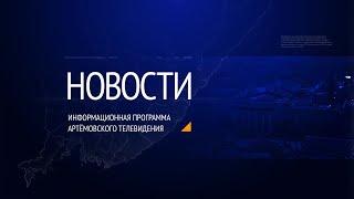 Новости города Артема от 26.10.2020