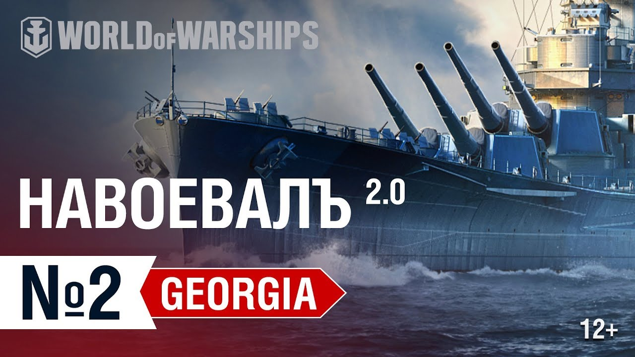 Превью НавоевалЪ 2.0: Georgia против всех | World of Warships