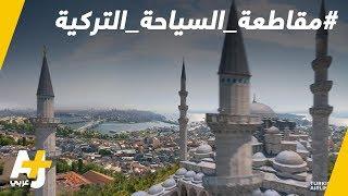 انقسام خليجي حول مقاطعة السياحة التركية     -