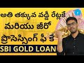 Gold loan in Telugu | SBI Gold Loan Complete Details in Telugu | SBI Gold Loan Interest Rate