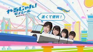 東京モノレール「やるじゃん!モノレール」2017首都圏篇