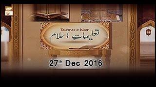 TalimaTalimat e Islam - Topic - Ustaad Aur Shagird Kay Haqooq - ARY Qtv