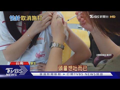 台南「首2校」接種BNT 12學生突取消「不打了」|TVBS新聞
