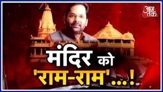 BJP ने किया हिंदुत्व और मंदिर को राम-राम, 2019 के लिए विकास को बनाया चुनावी मुद्दा | हल्ला बोल