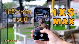 รีวิว iPhone XS MAX จัดเต็มแบบไทยไทย   ฉบับใช้งานแล้วมาเล่า  