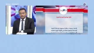 المناورات السودانيه السعوديه في حدود مصر      -