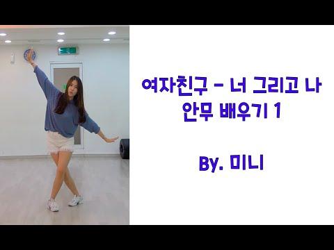 [미니츄움] 여자친구-너 그리고 나 안무 거울모드 느리게 설명영상1 (GFRIEND-NAVILLERA mirrored dance tutorial1) 안무배우기/춤배우기