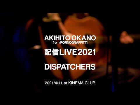 岡野昭仁「ROLL」( 配信LIVE2021「DISPATCHERS」<for JLOD live>)