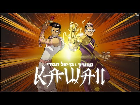 Static and Ben El - Kawaii (Produced by Jordi) | סטטיק ובן אל תבורי - קאווא (Prod. by Jordi)