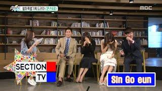 [Section TV] 섹션 TV - It crowned  party king Kang Ji-hwan 20160327