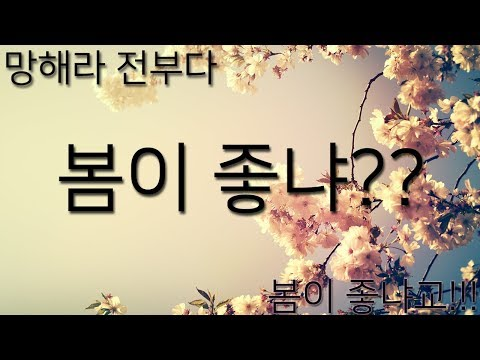 【린아】 10cm - 봄이 좋냐?? Cover