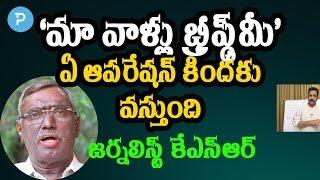 Sr Journalist Kommineni on Hero Sivaji's Operation GARUDA..