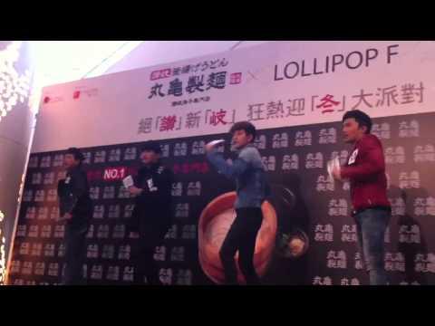 LOLLIPOP F 棒棒堂 Dance 電司 @ 香港 iSquare