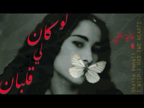 Ghalia Benali 2013/ Wish I had two hearts/ غالية بنعلي/ لو كان لي قلبان