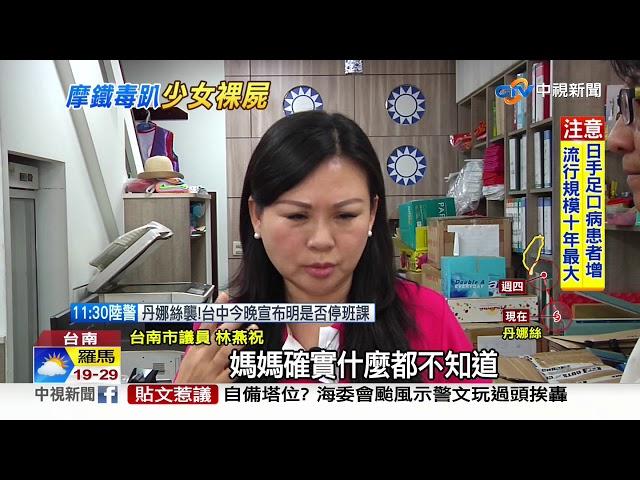 """土豪哥案翻版?! 疑""""急著賺錢"""" 17歲女猝死摩鐵"""