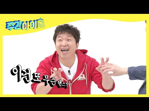 (Weekly Idol EP.300) This is a reception area.