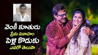 Venkatesh's Daughter Ashritha Getting Love Marriage!..