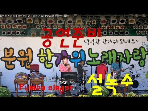 품바싱어 설녹수 경기 광주 분원 한가위 공연(2018/9/23일 분원무대)[음양]