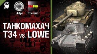 Танкомахач №15: Т34 против Löwe - от Арбузный и TheGUN