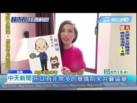 20181223中天新聞 韓國瑜成人氣品牌 「外銷」馬來西亞超夯!