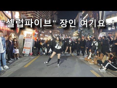 [K-pop] 셀럽이되고싶어~ 셀럽파이브 장인!!! 빅재미 보장!! 셀럽파이브 커버댄스
