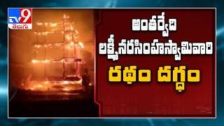 Antarvedi Lakshmi Narasimha Swamy temple chariot gutted in..